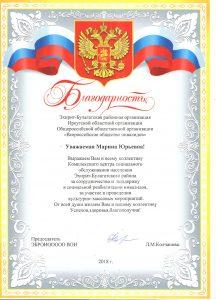 Благодарность ЭБРОИОООООВОИ-001