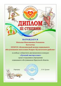 Диплом Романова Н.М.