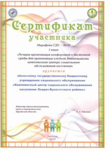 Марафон СДУ 2020 1 этап