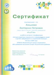 Сертификат клубок 1
