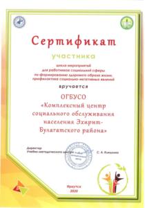 сертификат ЗОЖ