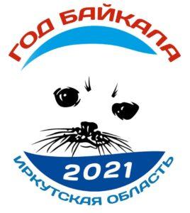 Год Байкала